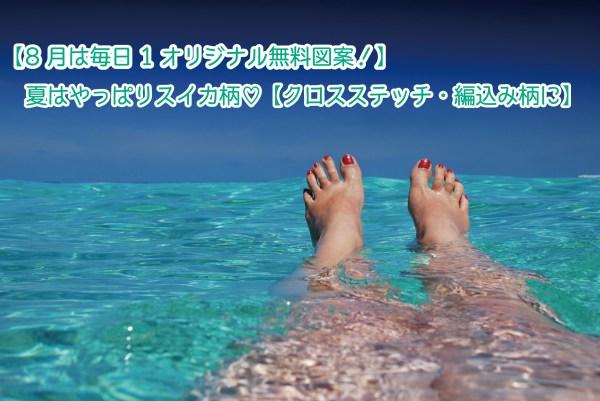【8月は毎日1オリジナル無料図案!】夏はやっぱりスイカ柄♡【クロスステッチ・編込み柄に】