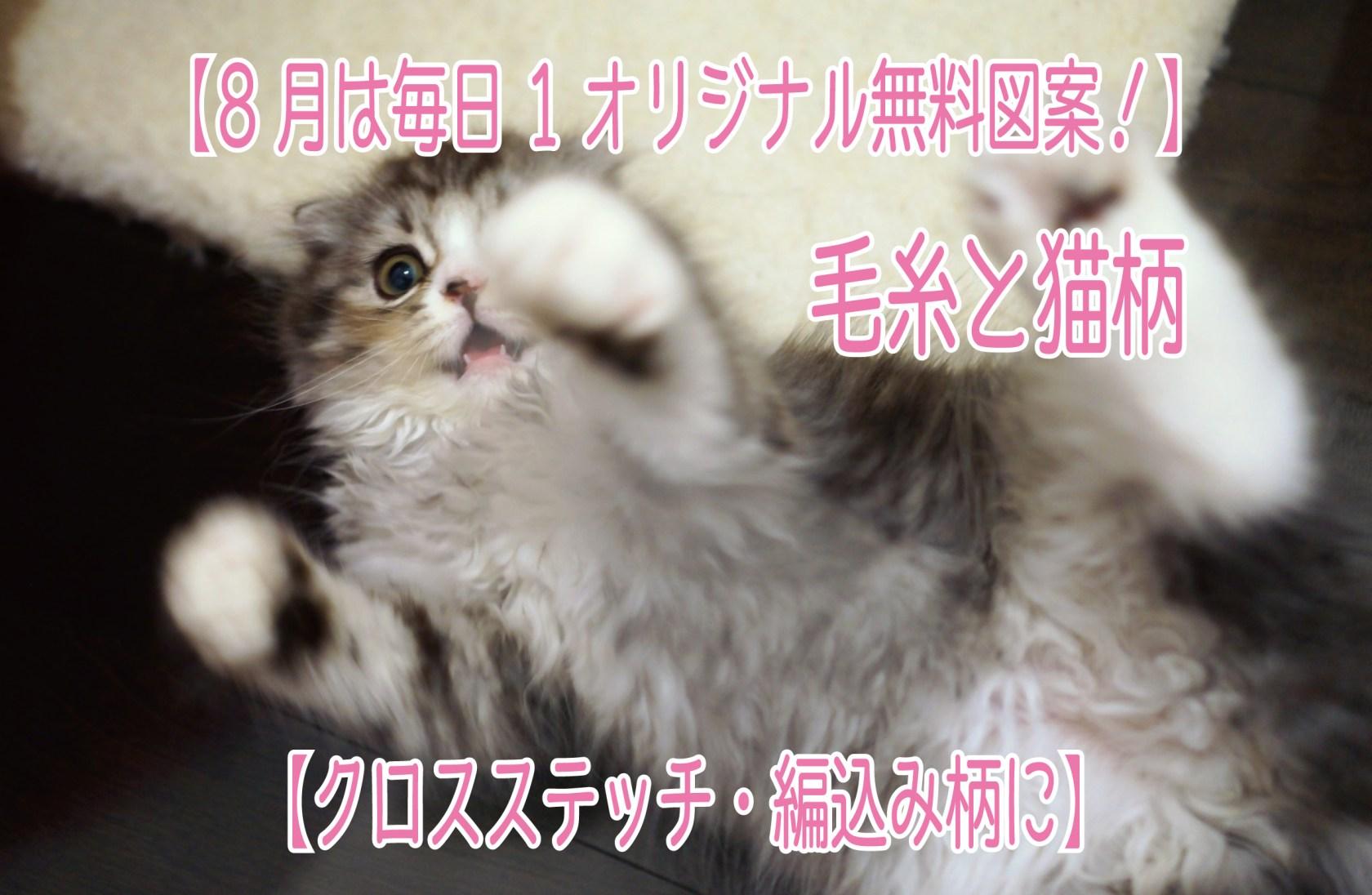 【8月は毎日1オリジナル無料図案!】毛糸と猫柄【クロスステッチ・編込み柄に】