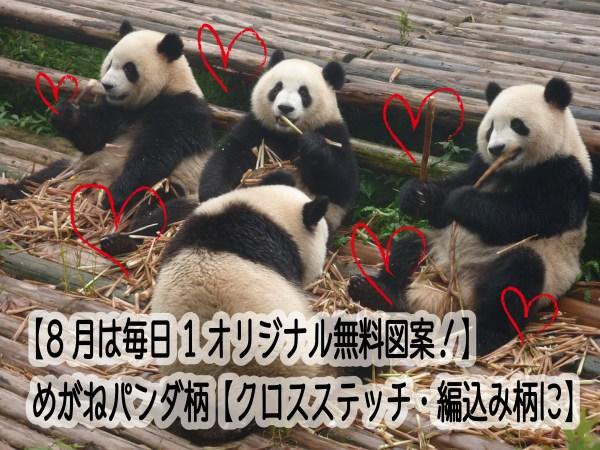 【8月は毎日1オリジナル無料図案!】めがねパンダ柄【クロスステッチ・編込み柄に】