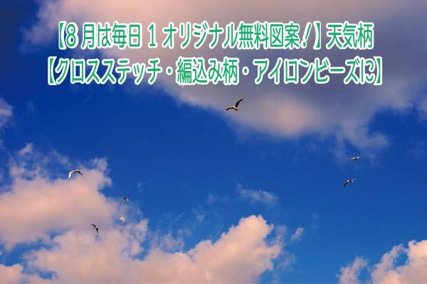 【8月は毎日1オリジナル無料図案!】お天気柄4種類【クロスステッチ・編込み柄・アイロンビーズに】