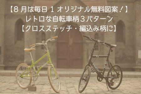 【8月は毎日1オリジナル無料図案!】レトロな自転車柄3パターン【クロスステッチ・編込み柄に】