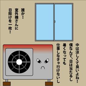 エアコン 室外機 掃除