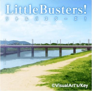 Little Busters!(りとるばすたーず)