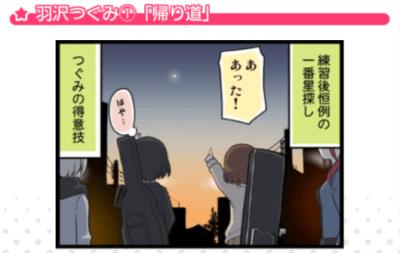 羽沢つぐみ①「帰り道」