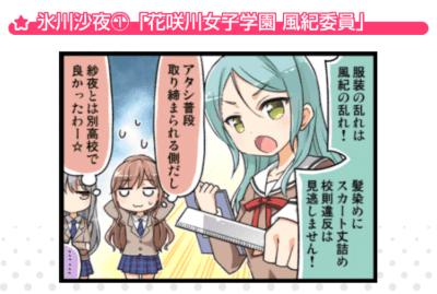 氷川紗夜①「花咲川女子学園 風紀委員」