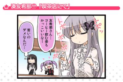 湊友希那①「喫茶店にて」