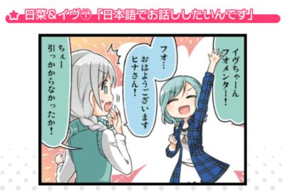 日菜&イヴ①「日本語でお話ししたいんです」