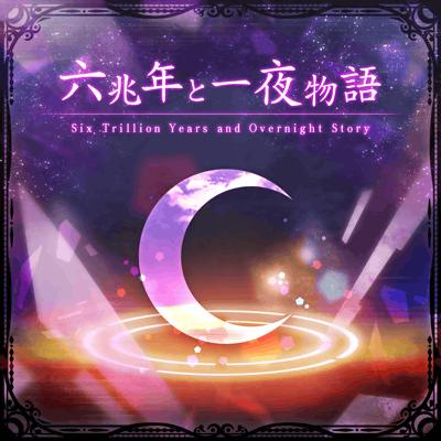【バンドリ!ガルパ】六兆年と一夜物語EX/HARDフルコン動画と譜面攻略【IA】