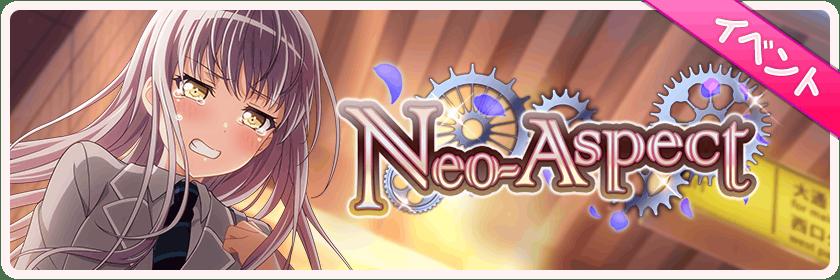 【バンドリ!ガルパ】Neo-Aspectの効率よい攻略と報酬まとめ【Roseliaイベント】