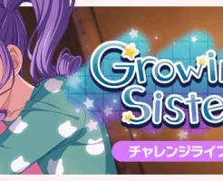 「Growing Up Sisters!」