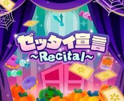 ゼッタイ宣言~Recital~