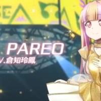 パレオ(PAREO/鳰原令王那)星4/星3/星2カード画像・プロフィール・声優まとめ【バンドリ!ガルパ】