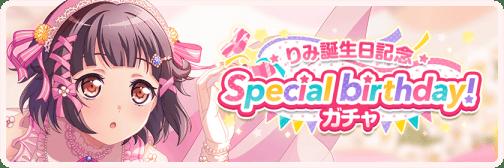 牛込りみ誕生日記念 Special birthday!ガチャ