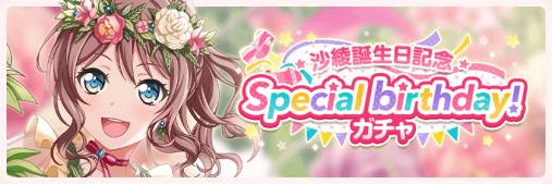 沙綾誕生日記念 Special birthday!ガチャ