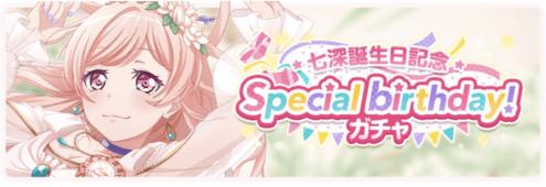 七深誕生日記念 Special birthday!ガチャ