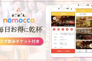nomocca(のもっか) 毎日お得にカンパイ