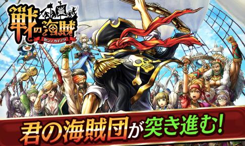 戦の海賊 海賊船ゲーム×簡単戦略シュミレーションRPG