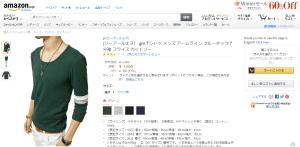 Tシャツの人気ブランドランキング第四位