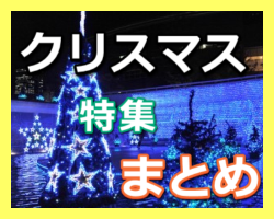 クリスマス特集まとめ