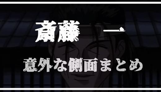 斎藤一【るろうに剣心】新撰組3番隊組長まとめ!原作では触れられない側面