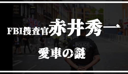 赤井秀一の車(シボレー・マスタング)歴代車種まとめ!【名探偵コナン】