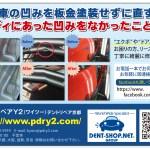 板金塗装しない自動車の凹み修理、ペイントレス・デントリペア専門店、デントリペアY2(ワイツー)