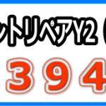 デントリペア京都.com デントリペアY2(ワイツー)お問合せ電話番号