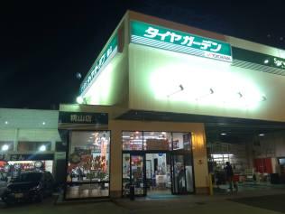 タイヤガーデン桃山