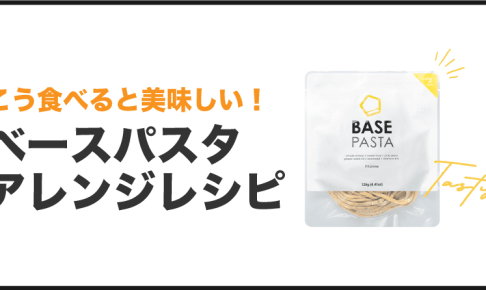 ベースパスタ アレンジレシピ