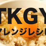 TKGY アレンジレシピ