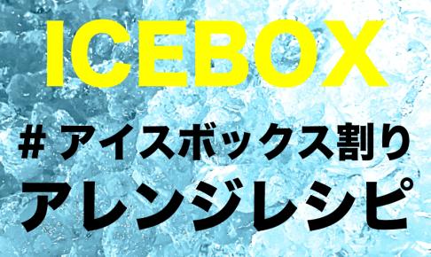 ICEBOXアレンジレシピ