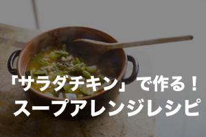 サラダチキン スープ アレンジレシピ