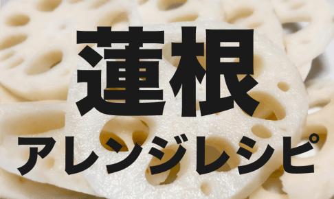 蓮根 アレンジレシピ
