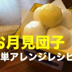 月見団子アレンジレシピ