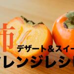 柿 デザートアレンジレシピ