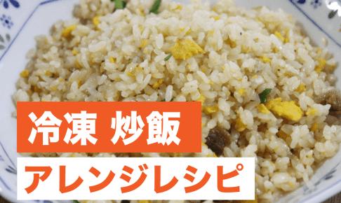 冷凍炒飯 アレンジレシピ
