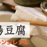 湯豆腐 アレンジレシピ