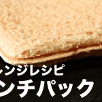 ランチパック アレンジレシピ