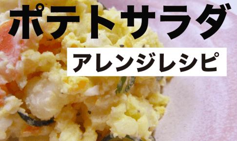 ポテトサラダ アレンジレシピ