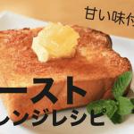 トースト アレンジレシピ