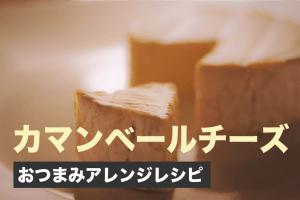 カマンベール おつまみアレンジレシピ