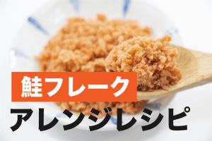 鮭フレーク アレンジレシピ
