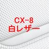 【CX-8内装】白レザーの汚れ・掃除対策と口コミ・評判!シートカバーという選択肢も!
