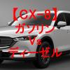 【CX-8】ガソリン対ディーゼル!選択のポイントは何?