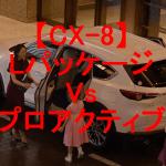 """<span class=""""title"""">【CX-8】LパッケージVsプロアクティブの違いをグレード別に比較して費用対効果を計測してみる!</span>"""