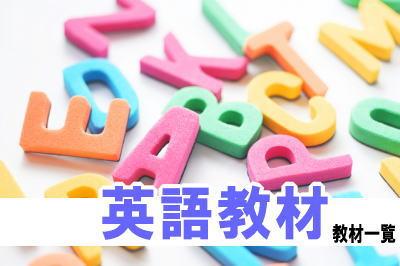 幼児英語教材