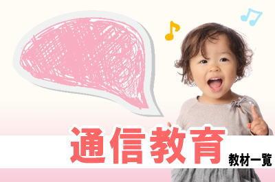 幼児通信教育