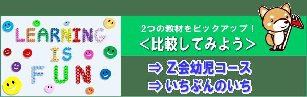 【Z会幼児コース】【いちぶんのいち】を比較!