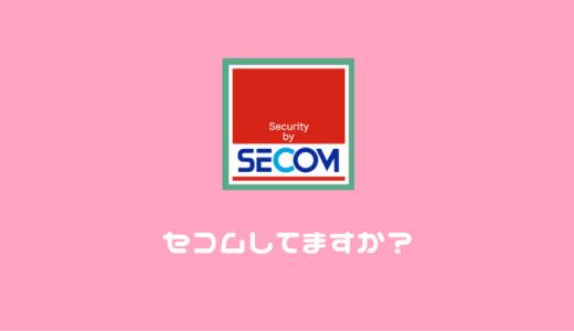 契約件数No.1!安全・安心の防犯対策はセコムのホームセキュリティサービス