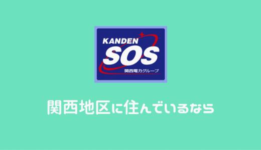関西でお客様満足度96%!関電SOSのホームセキュリティ